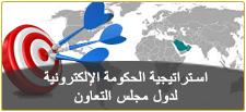 استراتيجية الحكومة الإلكترونية لدول مجلس التعاون