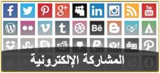 المشاركة الإلكترونية